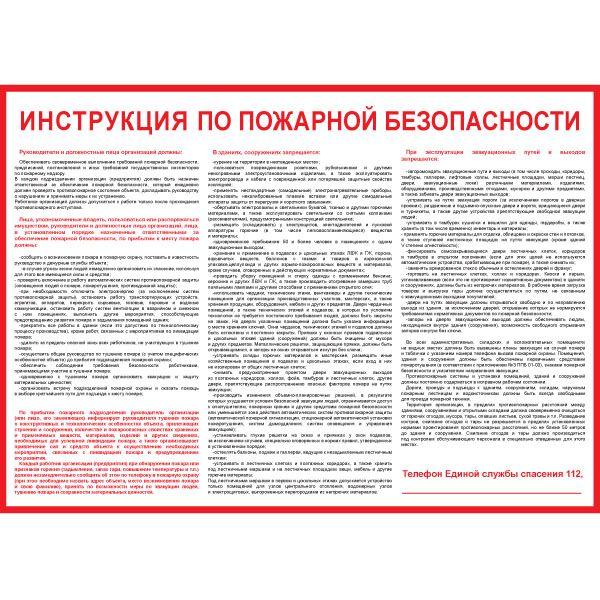 инструкция по пожарной безопасности в школе по новым правилам 2015